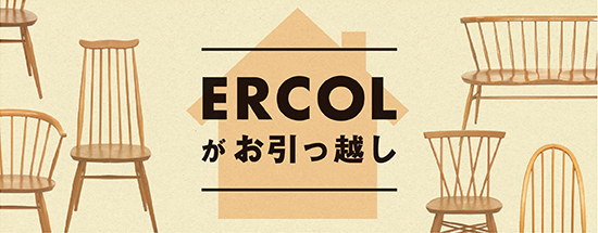 bnr_ercol_hikkoshi