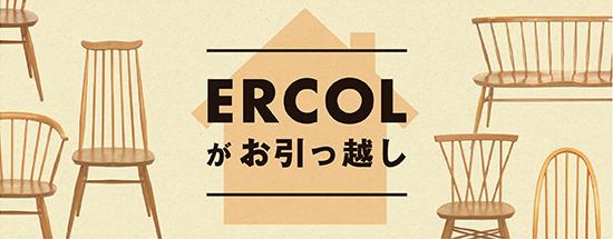 bnr_ercol_hikkoshi