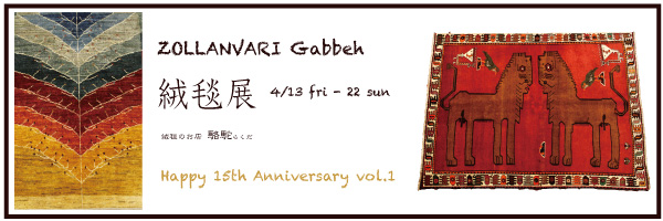 1804_15aniv_gabbeh